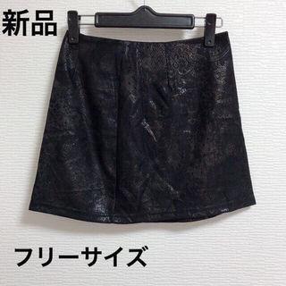 【新品 コメントで値引き】ミニスカート