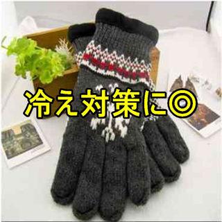 【違い歴然!】手袋 ダークグレー ニット 五本指 ウール
