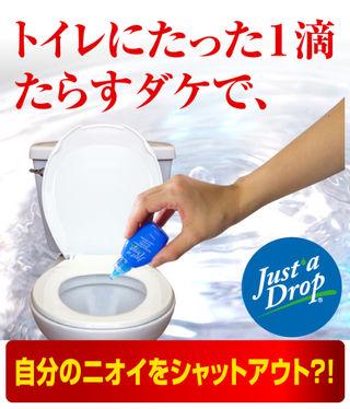ジャストアドロップ 6ml トイレの前に1滴♪ 200回分