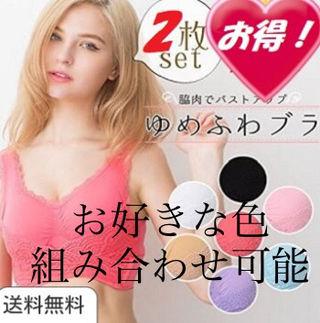 【2枚組】 ナイトブラ育乳  バストアップ ナイトブラ