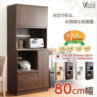 完成品食器棚(キッチン収納・80cm幅)