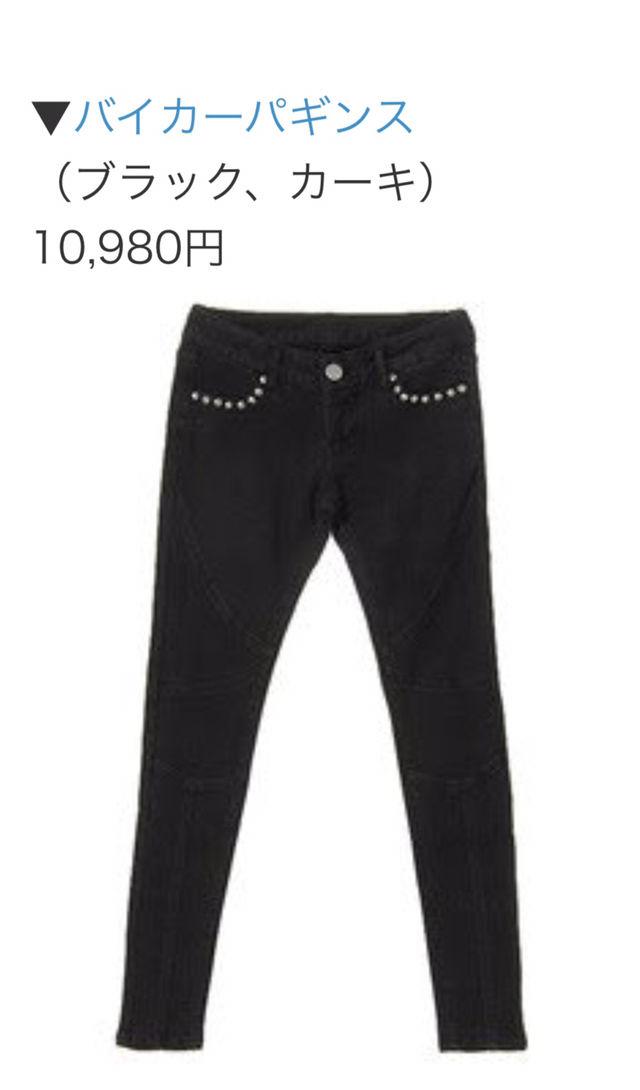 GYDA定価10980バイカーパギンス