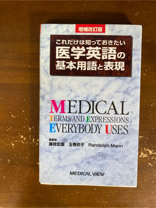 医学英語の基本用語と表現 増補改訂版