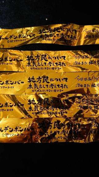 ゴールデンボンバー金テープ
