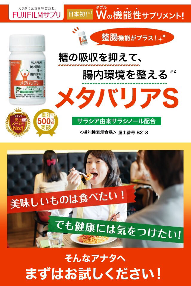 FUJIFILM富士フイルムメタバリア 14日分 - フリマアプリ&サイトShoppies[ショッピーズ]