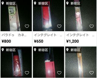 化粧品  新品   交換可能