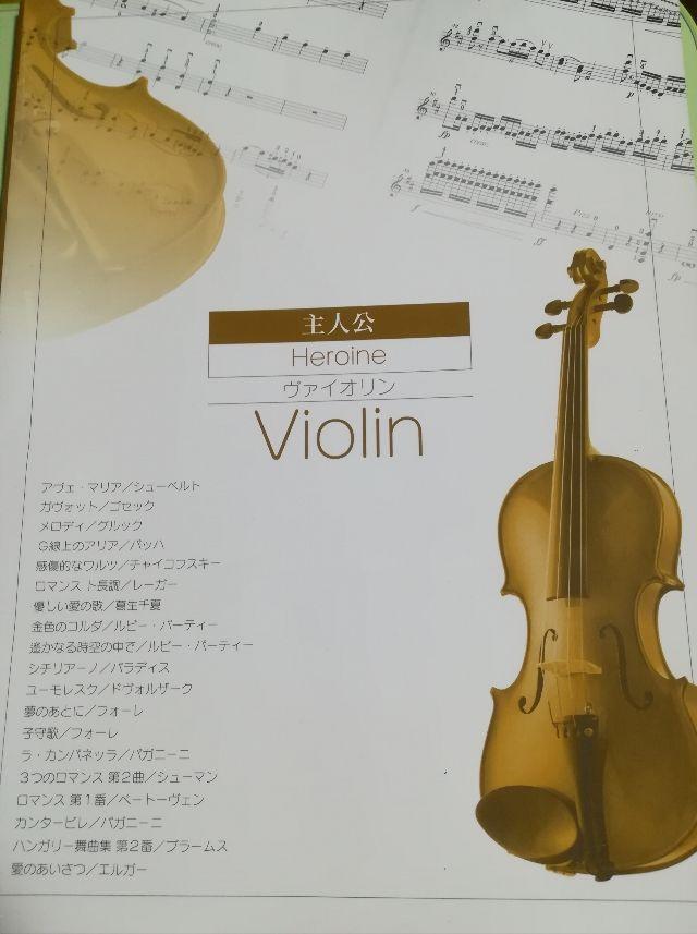 金色のコルダ主人公 星奏学院内音楽コンクール楽譜 バイオリン