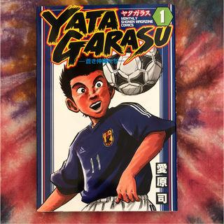 Yatagarasu : 蒼き仲間たち 1