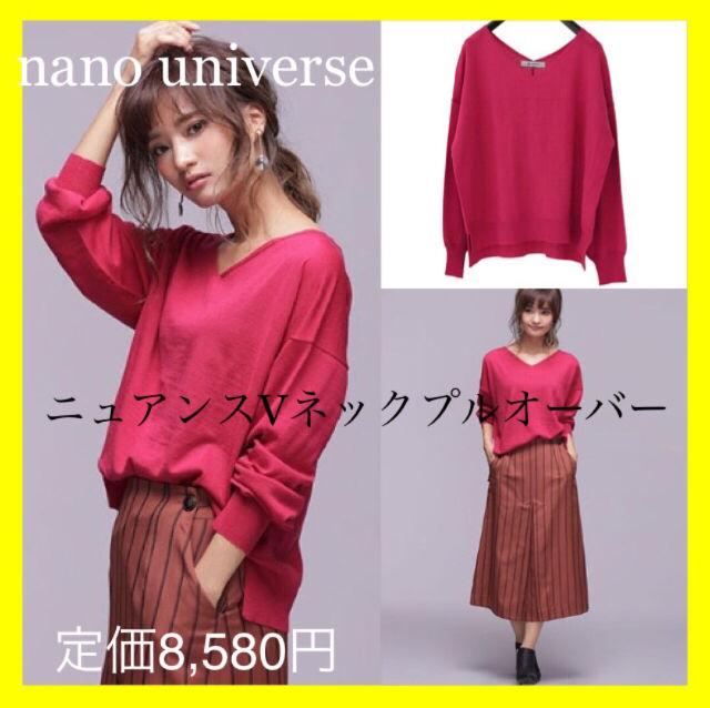 定価8,580円ニュアンスVネックプルオーバーF(nano・universe(ナノユニバース) ) - フリマアプリ&サイトShoppies[ショッピーズ]