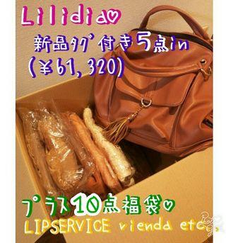 Lilidia新品タグ付き5点入全15点入福袋