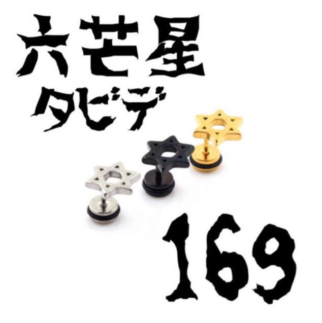 ダビデ16G六芒星1点~ - フリマアプリ&サイトShoppies[ショッピーズ]