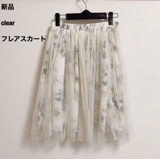 【新品 コメントで値引き】clear フレアスカート