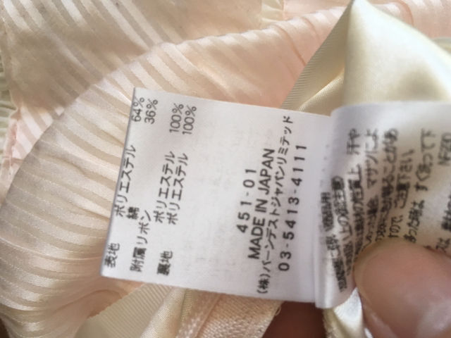 定価12,960円ストライプリボンフレアスカート