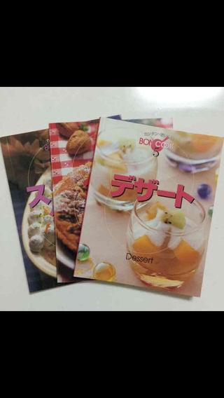 お菓子レシピ本セット