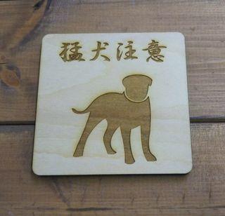 木製サインプレート メッセージプレート猛犬注意 ハンドメイド