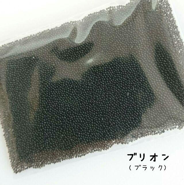 ブリオン(ブラック)デコパーツ ハンドメイド ネイル - フリマアプリ&サイトShoppies[ショッピーズ]