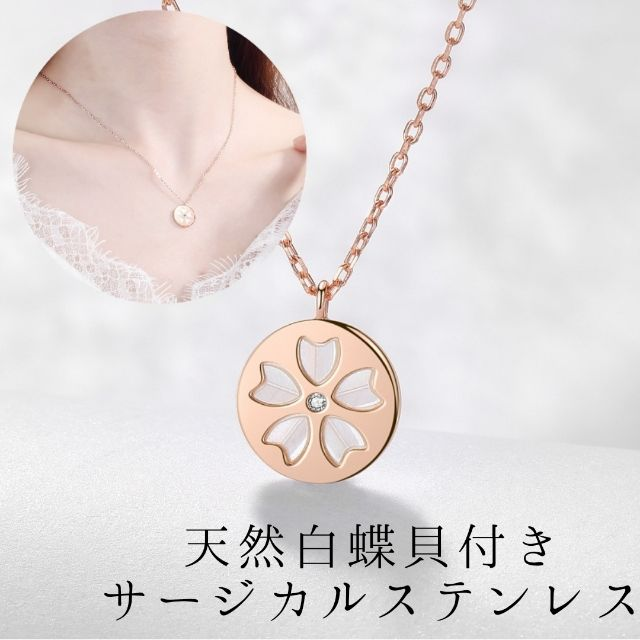 1026 桜 天然石 白蝶貝 パール ジルコニア ネックレス