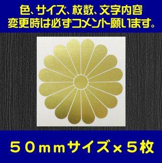 No.2-A 菊紋(50mmx5枚)カッティングステッカー