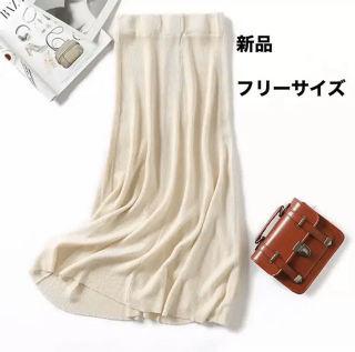 【新品 コメントで値引き】ロングスカート
