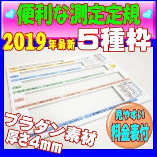□測定定規□2019年最新版 新5種枠 プラダン素材