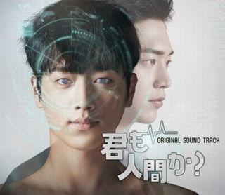 韓国ドラマ 君も人間か