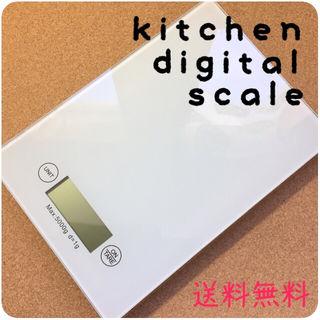 デジタル スケール キッチン 計量器 ホワイト 白 計り 測