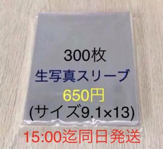 生写真スリーブ300枚(サイズ9.1×13)