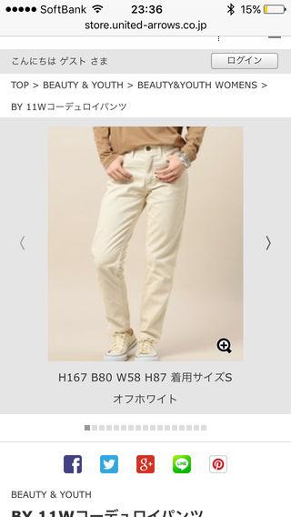 beauty&youth 原価一万超え パンツ