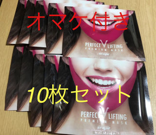 【新品】Avajar エイバジャル 小顔マスク10枚セット