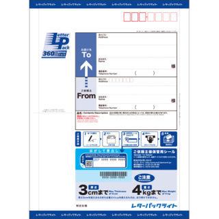 360円レターパック1枚&108円分の切手セット
