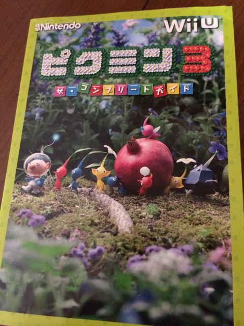 ピクミン3☆攻略本