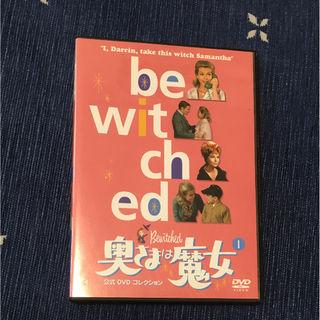 【DVD】公式DVDコレクション 奥さまは魔女