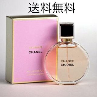 CHANEL  チャンス 50ml  新品 送料無料