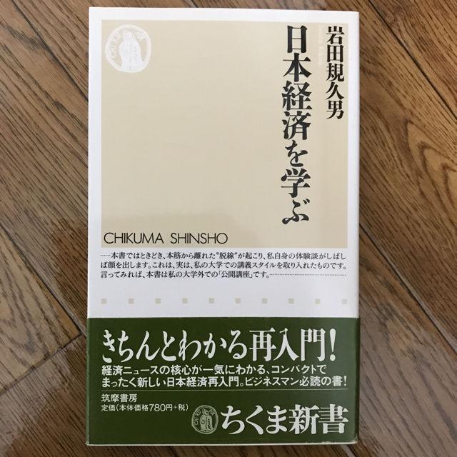 日本経済を学ぶ - フリマアプリ&サイトShoppies[ショッピーズ]