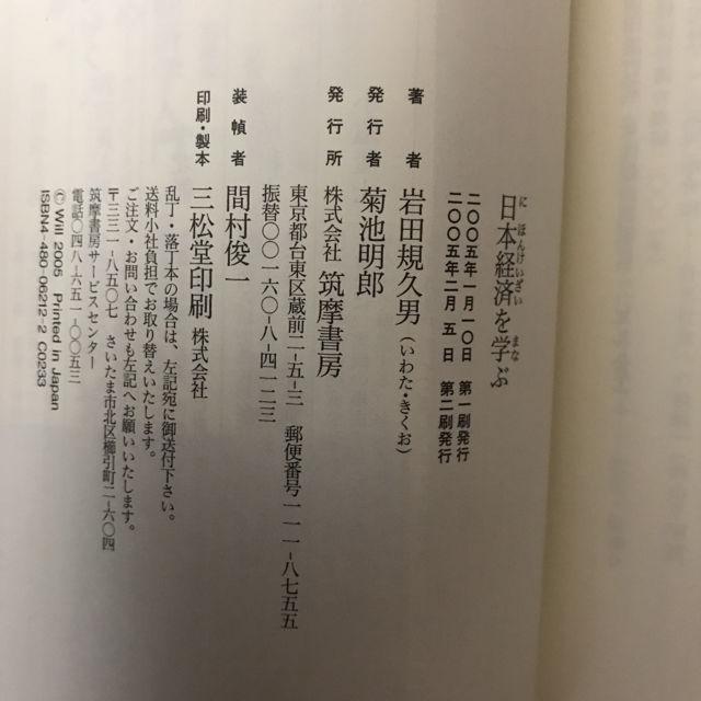 日本経済を学ぶ