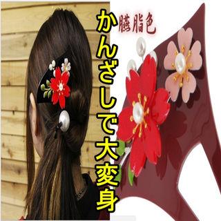 【華やかさ満点】かんざし  臙脂色 扇 桜 和装 髪飾り