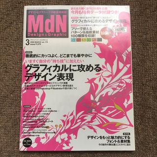 【デザイン雑誌】MdN Vol.179 (2009年3月号)