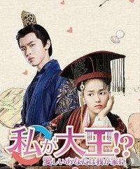 中国ドラマ 私が大王
