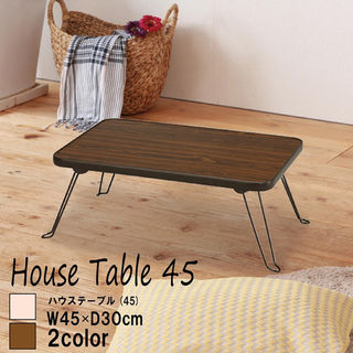幅45cm折りたたみハウステーブル/ナチュラル/折りたたみ