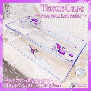 TissueCase~Gorgeous Lavender