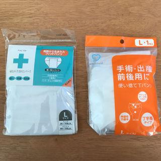 【新品】アメジスト使い捨てTパンツ2個セット