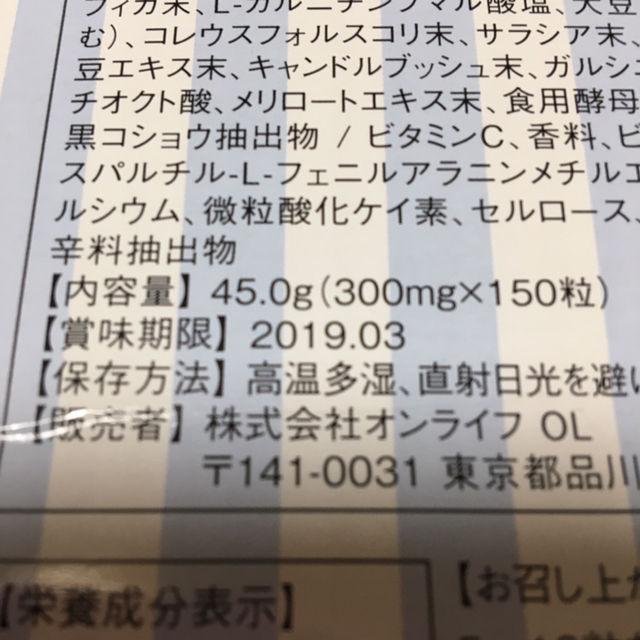 【未開封】 ハニーココD150粒