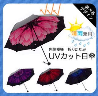 お洒落な晴雨兼用折りたたみ傘