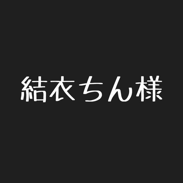 結衣ちん様(ノーブランド ) - フリマアプリ&サイトShoppies[ショッピーズ]