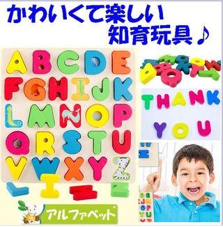 英語 アルファベット 木製玩具