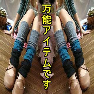 【ヘビロテ確実】レッグウォーマー 黒青 アッシュ【爆売れ】