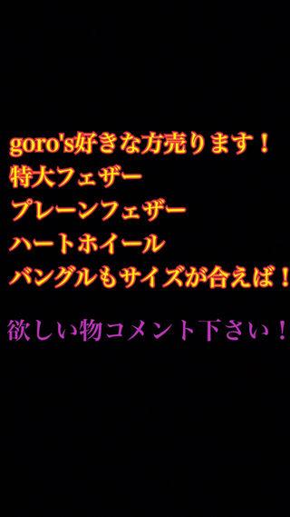 ゴローズ、goro's好きな方!