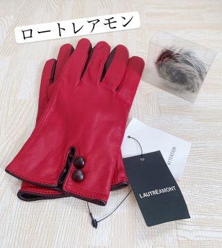 【新品未使用】ロートレアモン 手袋