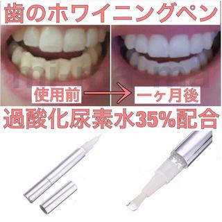 歯が真っ白! 歯のホワイトニングペン 送料無料