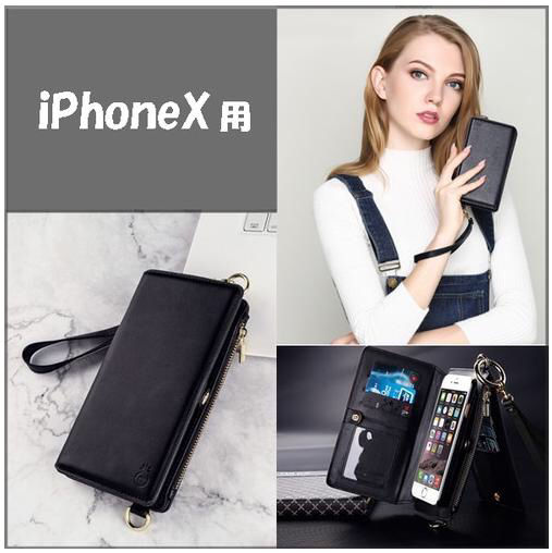 収納抜群 iPhoneXケース カード入れ お財布